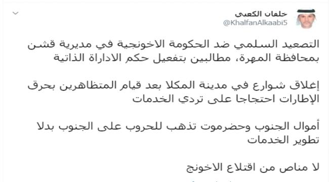 الكعبي: لامناص من اقتلاع الإخوان من الجنوب